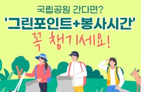 [오맞! 이 정책] 포인트도 쌓고 자원봉사 인정도 되는 '○○포인트'