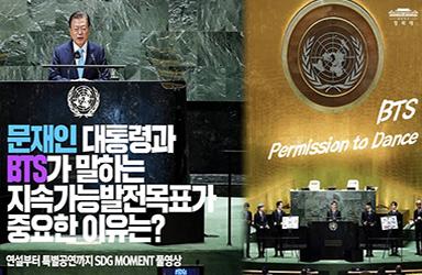 """""""한국 국민은 '누구도 소외되지 않는' 포용적 국제협력의 굳건한 동반자입니다"""""""