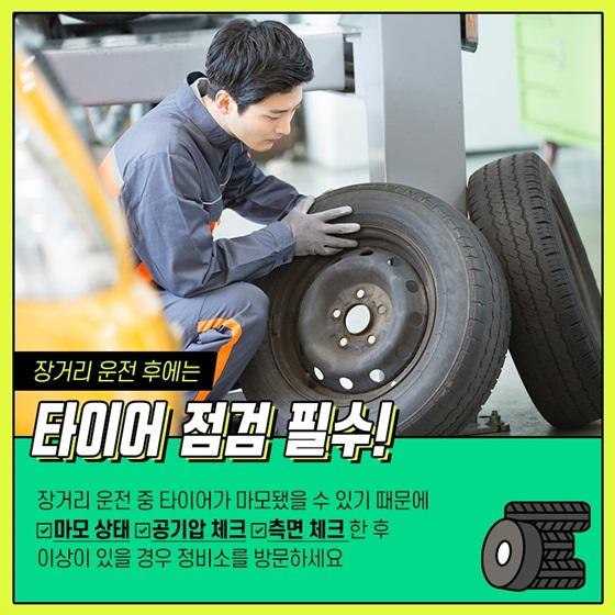 장거리 운전 후에는 타이어 점검 필수!
