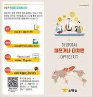 재외국민 119응급의료상담서비스 안내문(출처=소방청)