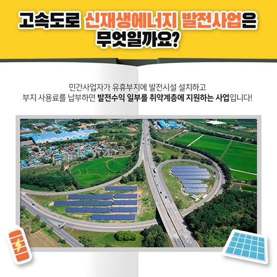 고속도로 신재생에너지 발전사업은 무엇일까요?