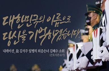 '대한민국의 이름으로 당신을 기억하겠습니다'