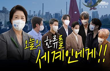 김정숙 여사가 BTS와 메트로폴리탄 미술관 한국실을 방문했습니다