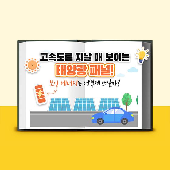 고속도로 지날 때 보이는 태양광 패널! 모인 에너지는 어떻게 쓰일까?