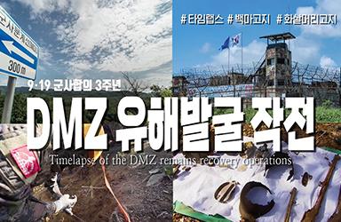 '9·19 군사합의 3주년' DMZ 유해발굴 작전 타임랩스