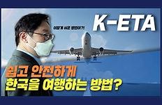 쉽고 안전하게 한국을 여행하는 방법? K-ETA