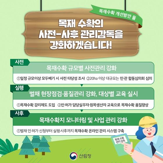 2. 목재수확의 사전-사후 관리감독을 강화하겠습니다!
