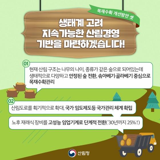 3. 생태계 고려 지속 가능한 산림경영 기반을 마련하겠습니다!