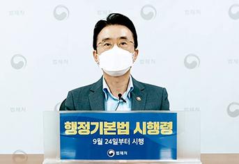 이강섭 법제처장이 행정기본법 시행령 제정 및 공포에 대해 브리핑을 하고 있다. (사진=e-브리핑)
