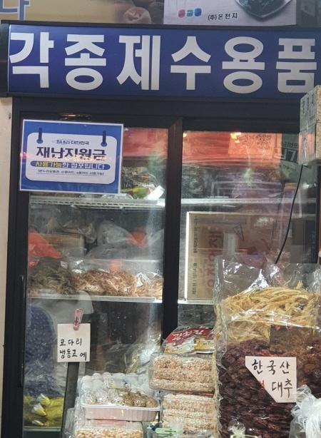 전통시장 대부분의 가게에 '국민지원금 사용처' 팻말이 붙어있다.