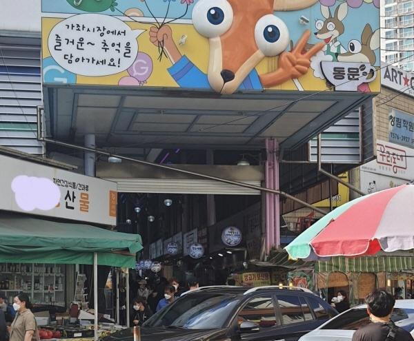 추석연휴, 국민지원금을 사용하기 위해 차량과 사람들로 붐비는 인천 가좌시장 입구