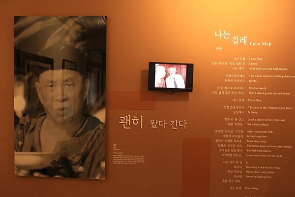 '괜히 왔다 간다'는 그의 묘비명과 시 <나는 걸레>가 장식된 중광스님의 방.