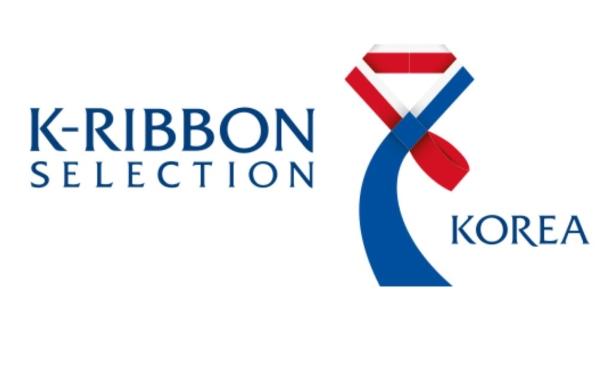 우수문화상품의 지정마크로 활용되고 있는 K-Ribbon 마크