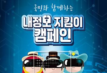 내정보 지킴이 캠페인 포스터.