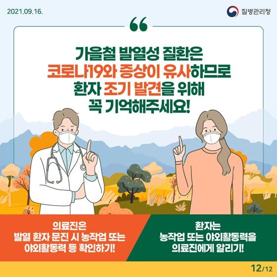 가을철 발열성 질환은 코로나19와 증상이 유사하므로 환자 조기 발견을 위해 꼭 기억해주세요