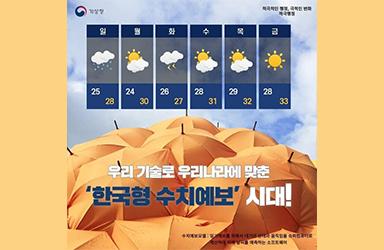 한국형 수치예보 시대!