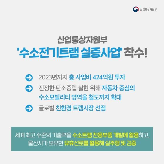 산업통상자원부 '수소전기트램 실증사업' 착수!