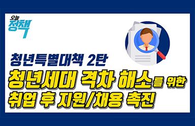 [오늘정책] 청년특별대책#2 취업 후 지원/채용 촉진
