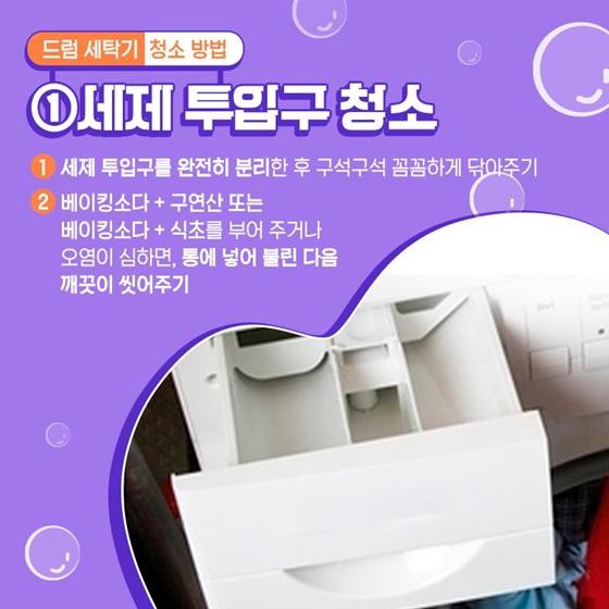 드럼 세탁기 청소 방법 1. 세제 투입구소 청소