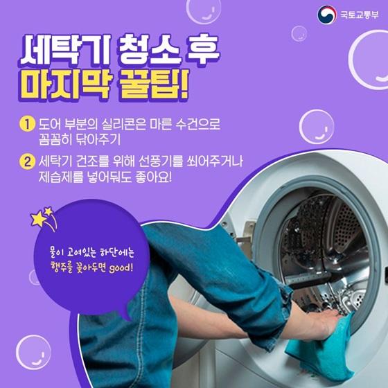 세탁기 청소 후 마지막 꿀팁!