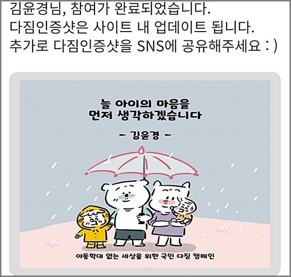 나도 캠페인에 동참했다. 작은 우산이라도 아이와 함께 쓸 수 있도록. <출처=아동권리보장원>