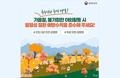 가을철, 불가피한 야외활동 시 발열성 질환 예방수칙을 준수해 주세요