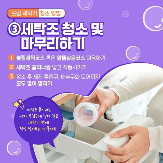 3. 세탁조 청소 및 마무리하기