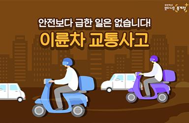 이륜차 교통사고 언제, 어느 시간대 가장 많이 발생할까요?
