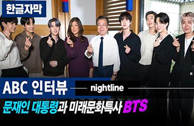 [문재인xBTS] 문재인 대통령과 미래문화특사 BTS의 ABC nightline 인터뷰