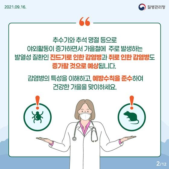 가을철에 주로 발생하는 발열성 질환인 진드기로 인한 감염병과 쥐로 인한 감염병도 증가할 것으로 예상됩니다