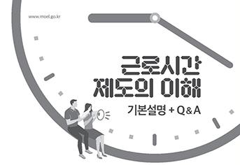 근로시간제도 Q&A 표지.
