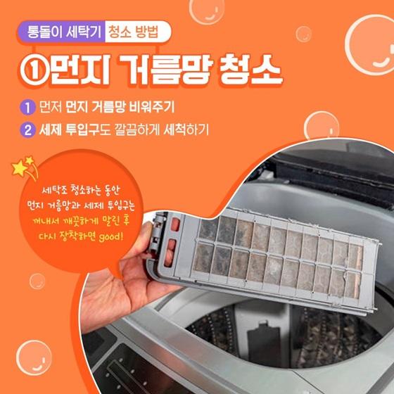 통돌이 세탁기 청소 방법 1. 먼지 거름망 청소
