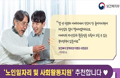 '노인일자리 및 사회활동지원' 추천합니다!