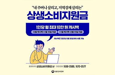 상생소비지원금···1인당 월 최대 10만 원 캐시백