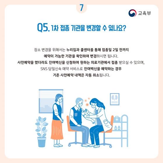 Q5. 1차 접종 기관을 변경할 수 있나요?
