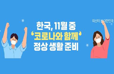지난 4년간 외신은 한국을 어떻게 바라보았을까요?
