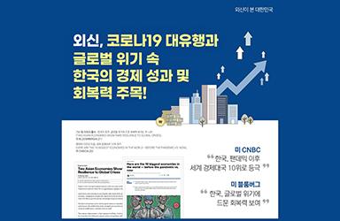 외신, 코로나19 대유행과 글로벌 위기 속 한국의 경제 성과