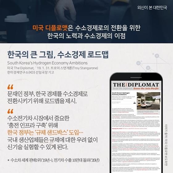 한국의 큰 그림, 수소경제 로드맵