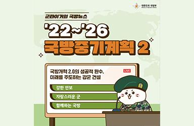 '22~'26 국방중기계획2···미래를 주도하는 강군 건설