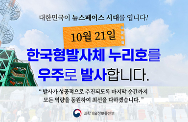 10월 21일, 한국형발사체 누리호를 우주로 발사합니다