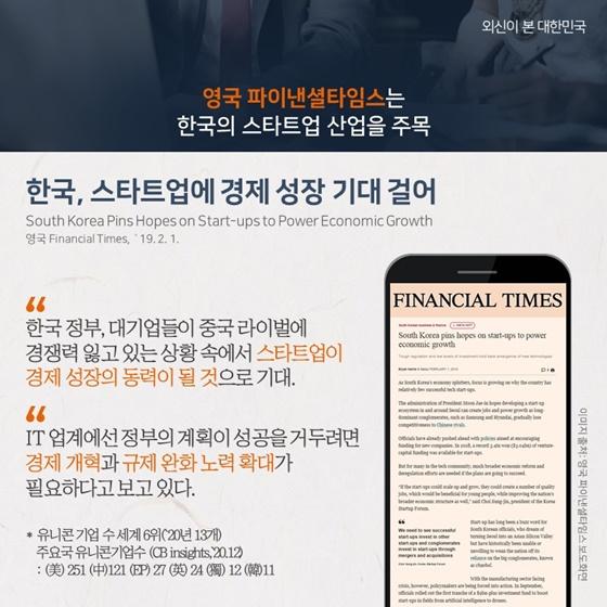 한국, 스타트업에 경제 성장 기대 걸어