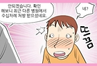 [정책만화] 마약류 의료쇼핑 방지 정보망 본격 시행