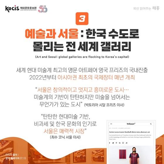 예술과 서울 : 한국 수도로 몰리는 전 세계 갤러리