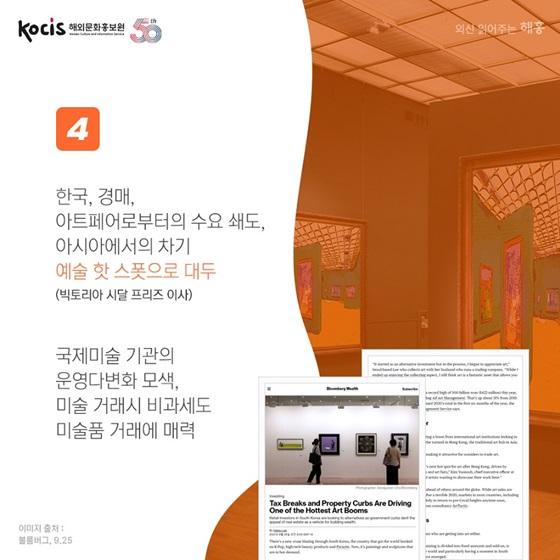 한국, 경매, 아트페어로부터의 수요 쇄도, 아시아에서의 차기 예술 핫 스폿으로 대두