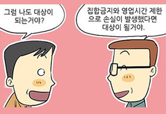 [정책웹툰] 손실보상제도, 재난지원금과 달라요
