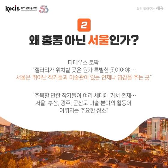 왜 홍콩 아닌 서울인가?