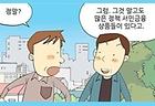 [정책만화] 정책서민금융상품 한번 알아봐~