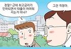 """[정책만화] """"법정 최고금리, 20%로 인하됐어~"""""""