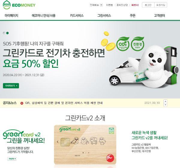그린카드와 친환경 포인트제도를 편리하게 관리할 수 있는 웹사이트 '에코머니'의 메인 화면이다.