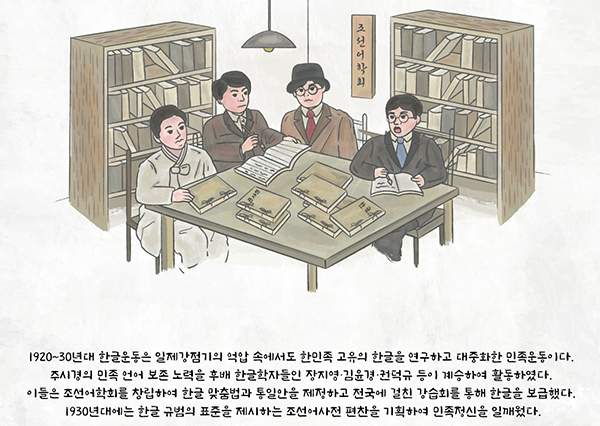10월의 독립운동가로 선정한 장지영·김윤경·권덕규 선생. (사진=국가보훈처)